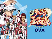 新テニスの王子様 OVA
