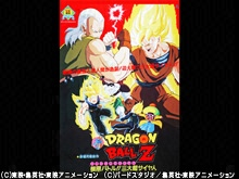 劇場版 ドラゴンボールZ 極限バトル!!三大超サイヤ人