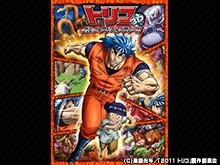 劇場版トリコ3D 開幕グルメアドベンチャー!!