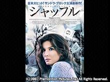 シャッフル(2007年・アメリカ)