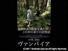 ヴァンパイア(2011年・アメリカ/カナダ/日本)