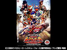 トミカヒーロー レスキューフォース 爆裂MOVIE 〜マッハトレインをレスキューせよ!〜
