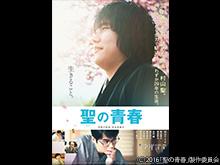 聖の青春 (映画・松山ケンイチ主演)