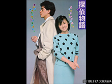 探偵物語(1983年)