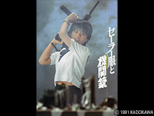 セーラー服と機関銃(1981年・薬師丸ひろ子,渡瀬恒彦)