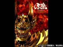牙狼〈GARO〉〜RED REQUIEM〜