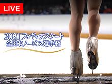 2021フィギュアスケート 全日本ノービス選手権
