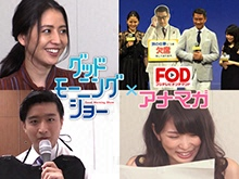 <FODアナマガ>×<グッドモーニングショー>(2016)