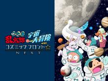 忍たま乱太郎の宇宙大冒険 with コズミックフロント☆NEX…
