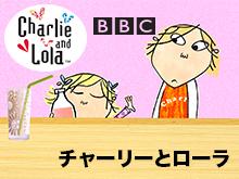 チャーリーとローラ