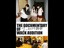 The Documentary of WACK オーディション~オーケストラ物語~