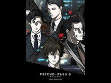 PSYCHO-PASS サイコパス 3 FIRST INSPECTOR 編集版