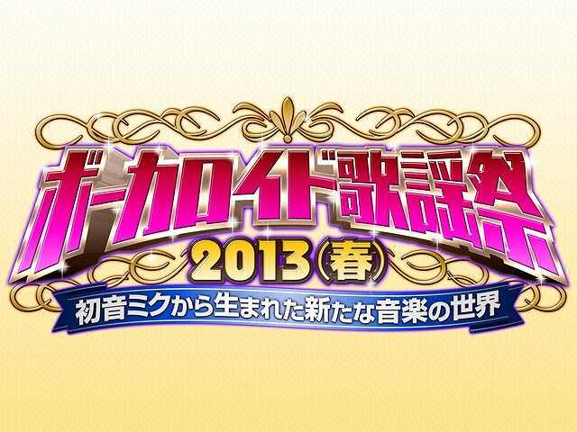 ボーカロイド歌謡祭2013(春)~初音ミクから生ま…