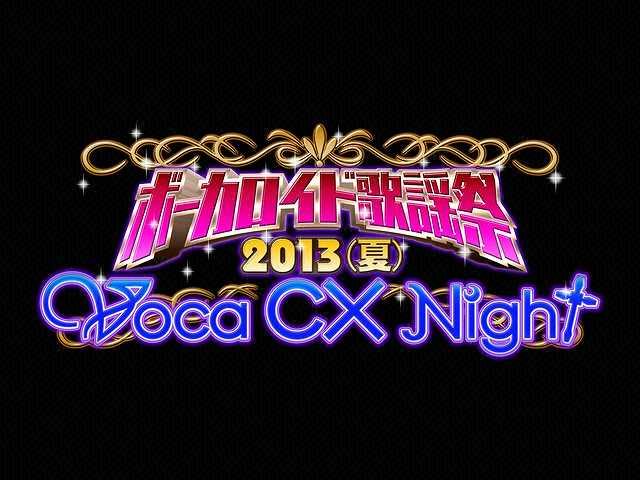 ボーカロイド歌謡祭2013(夏)~Voca CX Night~