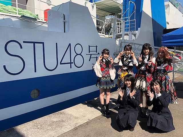 #5 ~STU48この船でどこへ行こうか!~