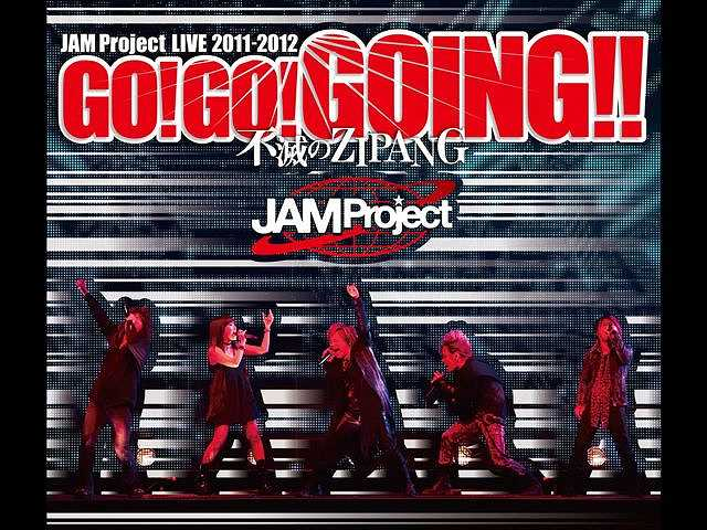 JAM Project LIVE 2011‐2012 GO!GO!GOING!!~不…