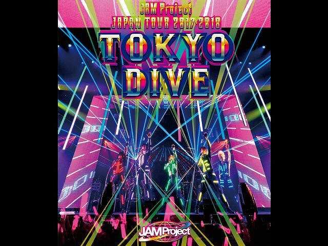 JAM Project JAPAN TOUR 2017‐2018 TOKYO DIVE