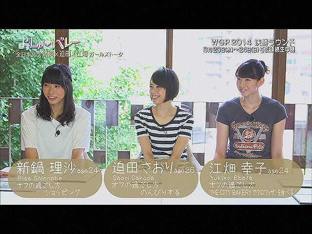 #2 2014/7/27深夜放送 おしゃ・バレー~全日本女子バ…