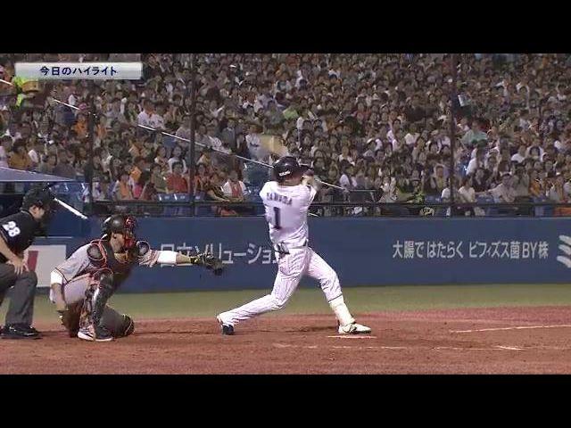 【公式戦】9月23日 対 巨人 ハイライト