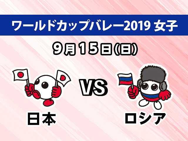 【無料】2019/9/15放送 女子 日本VSロシア