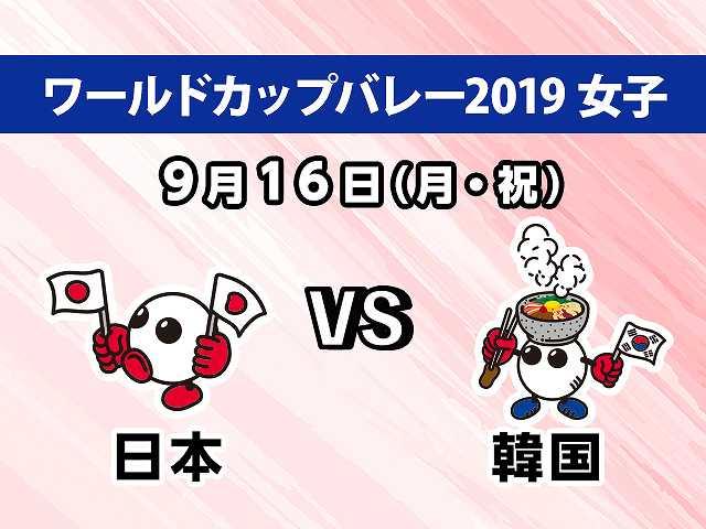 【無料】2019/9/16放送 女子 日本VS韓国
