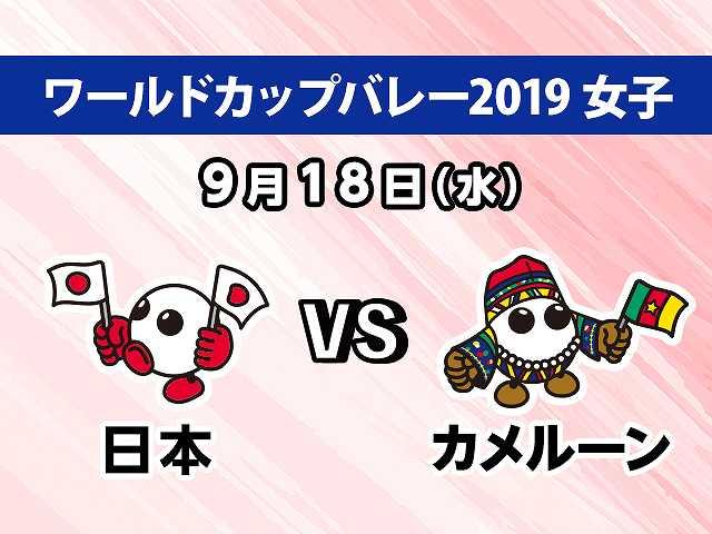 【無料】2019/9/18放送 女子 日本VSカメルーン