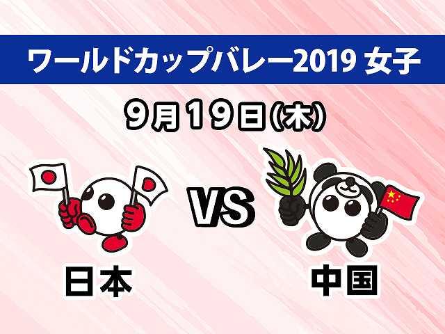【無料】2019/9/19放送 女子 日本VS中国
