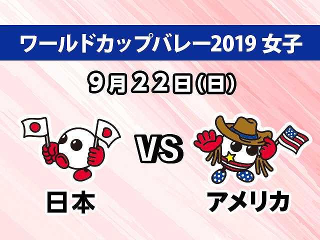 【無料】2019/9/22放送 女子 日本VSアメリカ