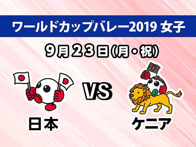 【無料】2019/9/23放送 女子 日本VSケニア