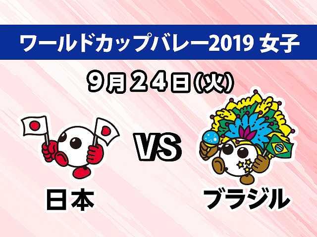 【無料】2019/9/24放送 女子 日本VSブラジル