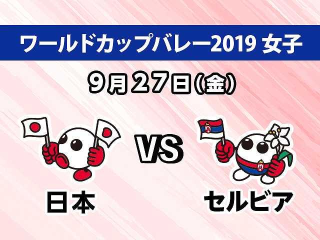 【無料】2019/9/27放送 女子 日本VSセルビア