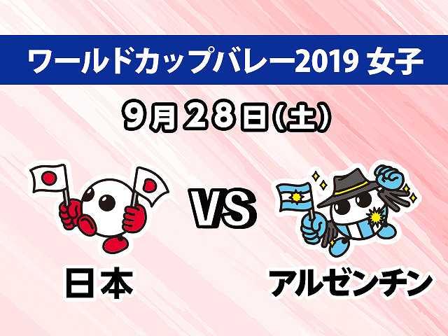 【無料】2019/9/28放送 女子 日本VSアルゼンチン