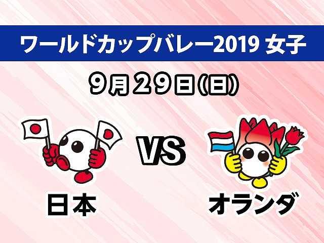 【無料】2019/9/29放送 女子 日本VSオランダ