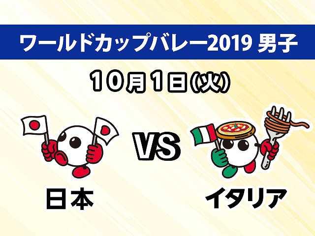 【無料】2019/10/1放送 男子 日本VSイタリア