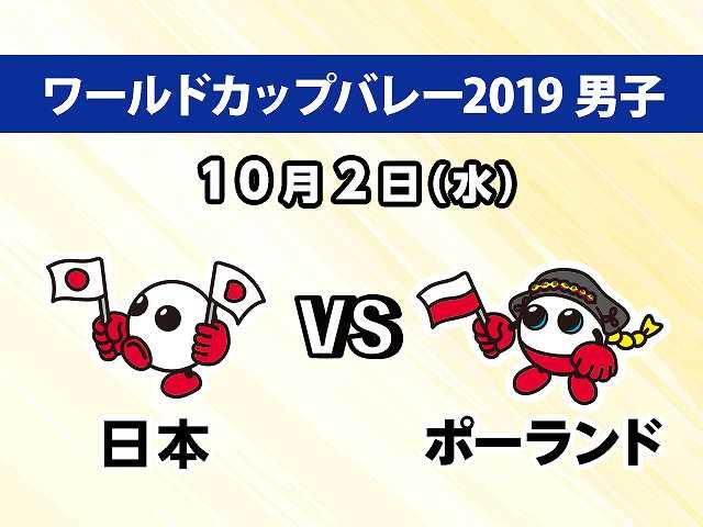 【無料】2019/10/2放送 男子 日本VSポーランド