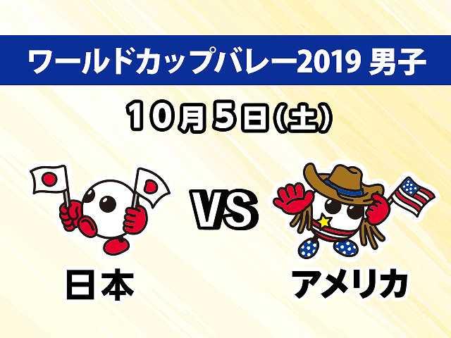 【無料】2019/10/5放送 男子 日本VSアメリカ
