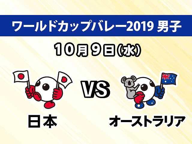 【無料】2019/10/9放送 男子 日本VSオーストラリア