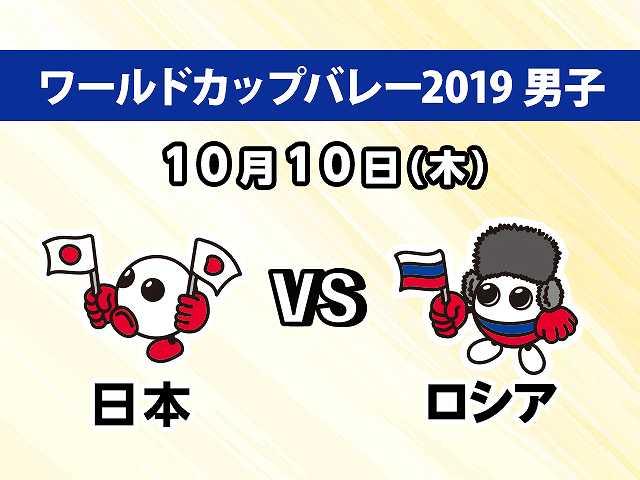 【無料】2019/10/10放送 男子 日本VSロシア