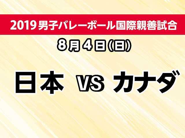 【無料】バレーボール男子日本代表 国際親善試合 日本…