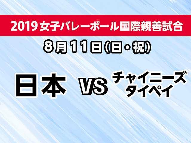 【無料】バレーボール女子日本代表 国際親善試合 日本…
