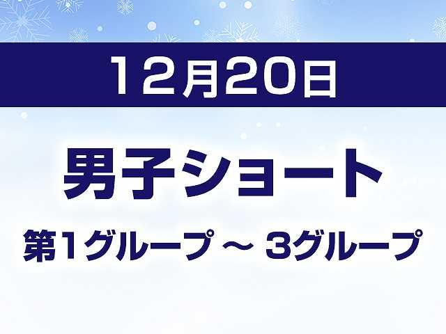 12/20 男子ショート 第1グループ ~ 3グループ