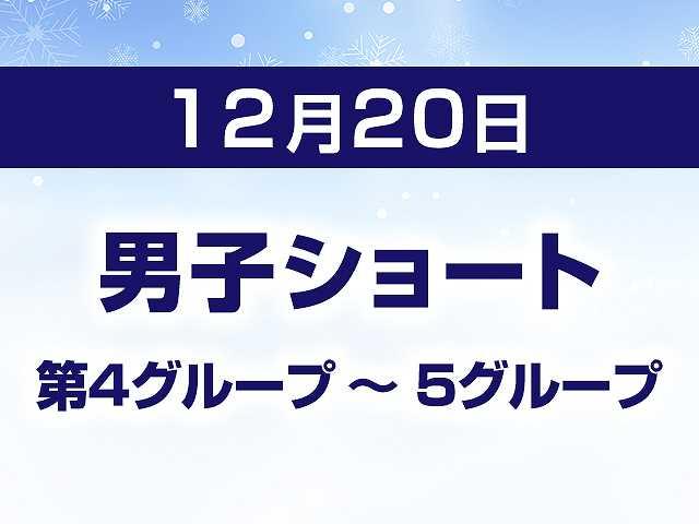 12/20 男子ショート 第4グループ ~ 5グループ