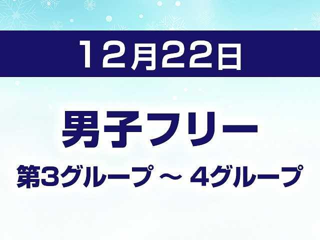 12/22 男子フリー 第3グループ ~ 4グループ