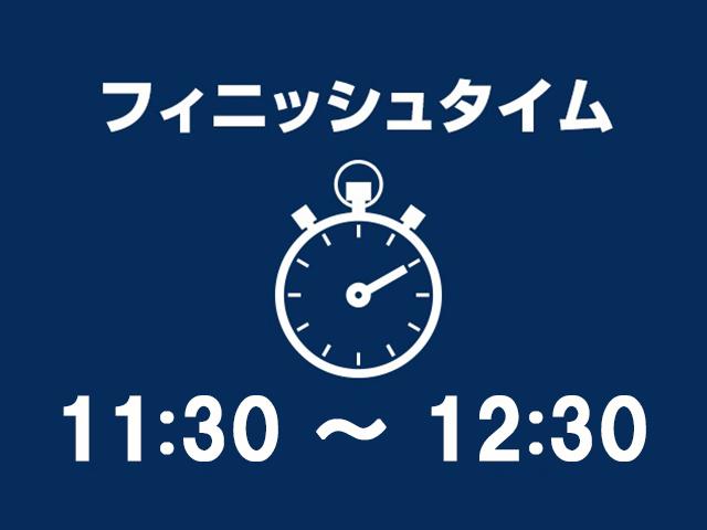 11:30~12:30