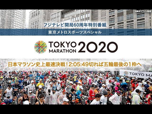 日本マラソン史上最速決戦!2:05:49切れば五輪最後の1…