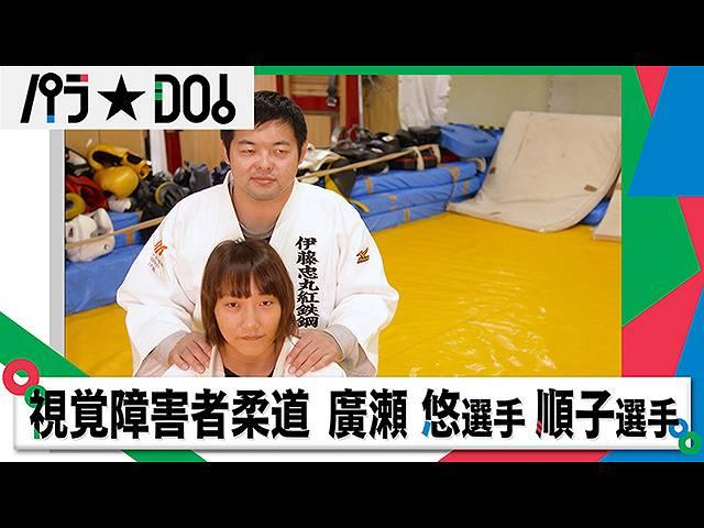 【無料】#9 2020/5/30放送 廣瀬悠・順子選手(柔道)