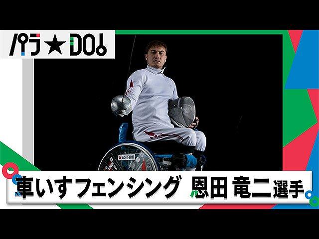 【無料】#14 2020/7/4放送 恩田竜二選手(車いすフェ…