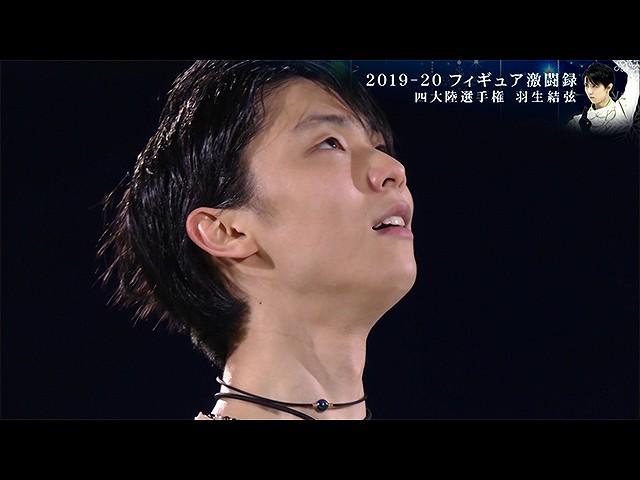 #10 羽生結弦 四大陸選手権2020 ドキュメント