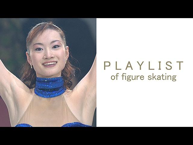 #10 荒川静香が選ぶPLAYLIST