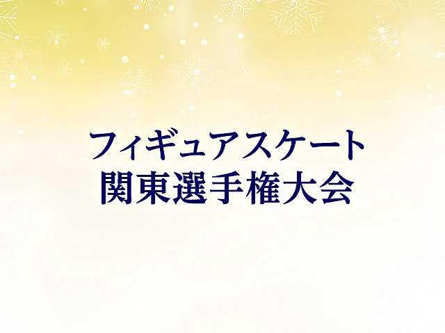関東選手権大会